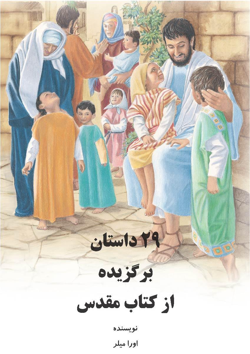25-Stories-Farsi